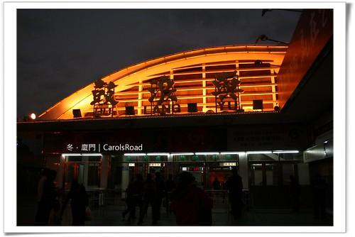 20090207_Xiamen_236