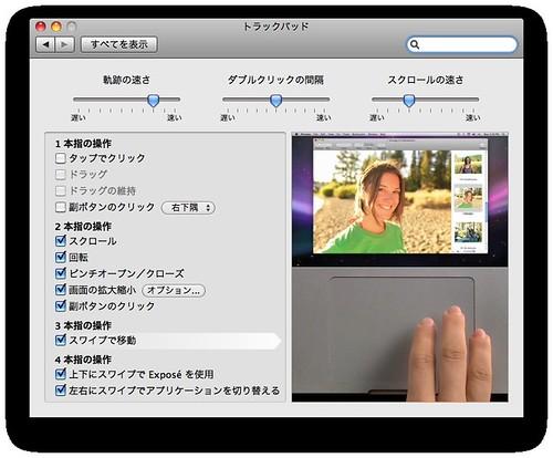 Macbook_trackpad