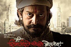 [Poster for Me Shivaji Raje Bhosale Boltoy]