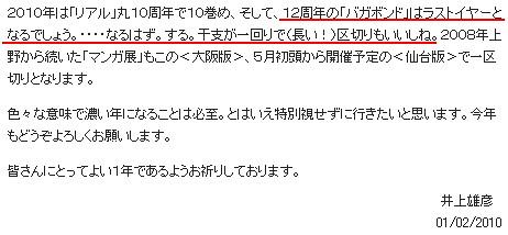 100105(2) - 漫畫家井上雄彥發表賀年感言,並且暗示目前的執筆作『浪人劍客』可能在今年內堂堂完結!