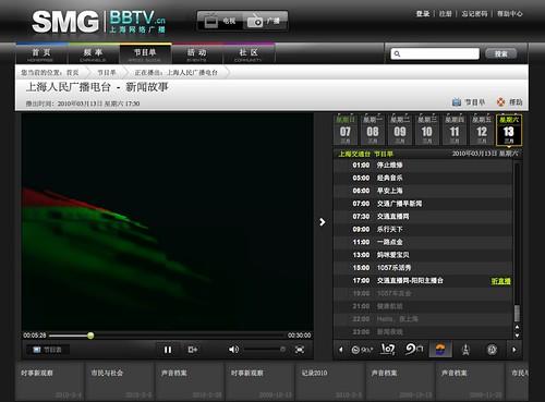 SMG BBTV Radio Online: Playback