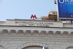 Park Kultury Metro Station - 2nd Blast