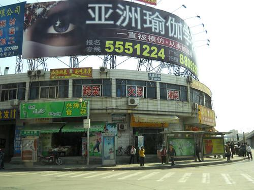 CHINA 0456