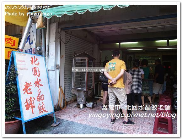 嘉義市_北回水晶餃老舖20110520_R0019640