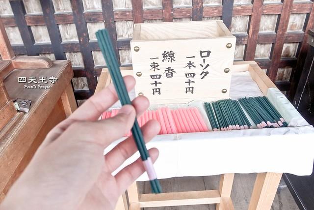 四十円のお香
