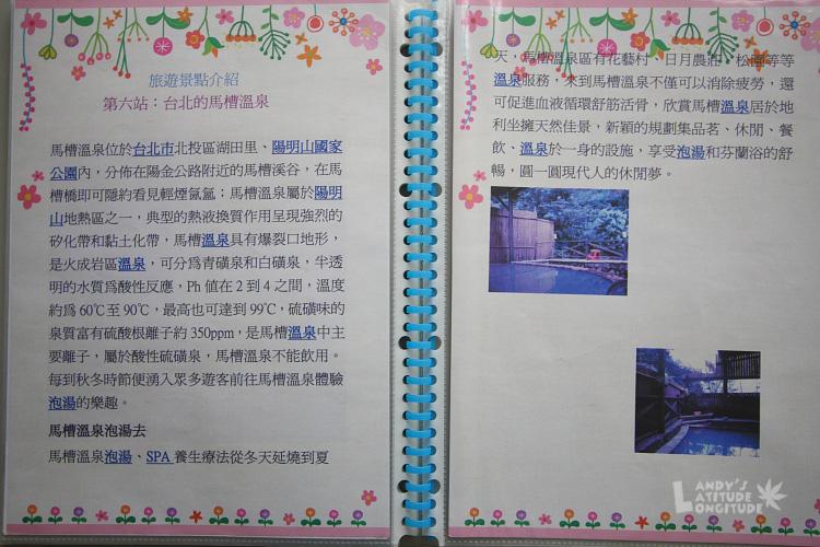 9810-旅遊計畫_127.jpg