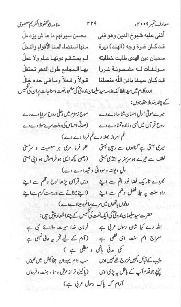 Masoomi_sb_Page-9_