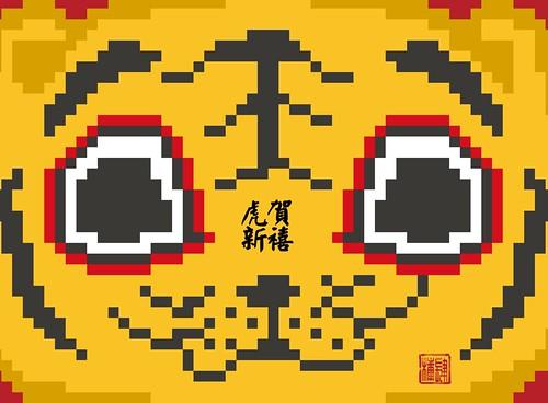 虎賀新喜-by 貓子