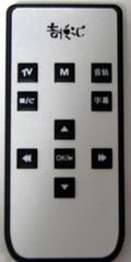 T11TE Remote