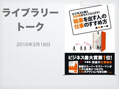 20100318【発表資料】ライブラリートーク美崎.001