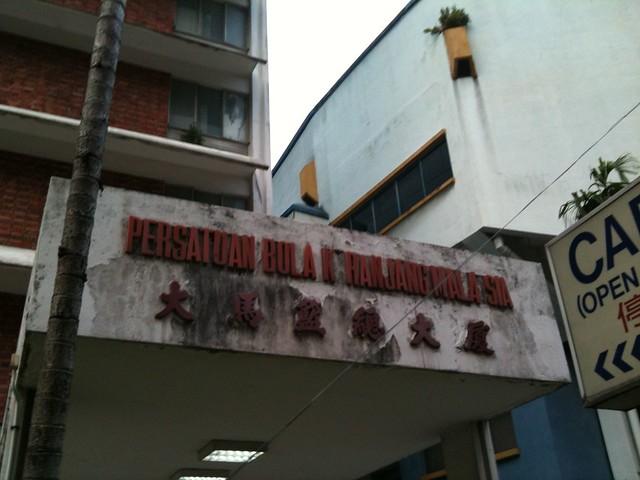 MABA Building KL,吉隆坡 馬來西亞籃總大樓
