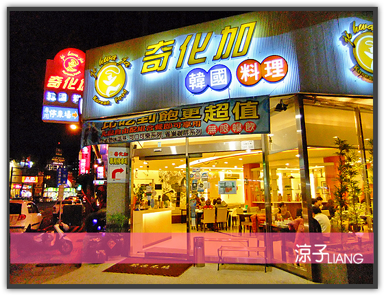 奇化加韓國料理01