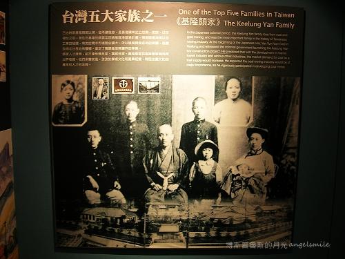 台灣五大家族之一 - 基隆顏家