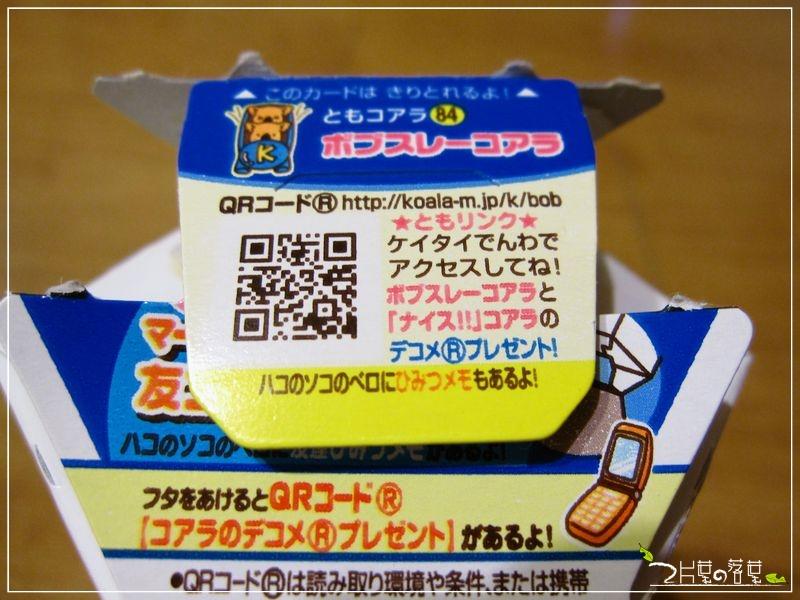 小熊楓糖_04.JPG