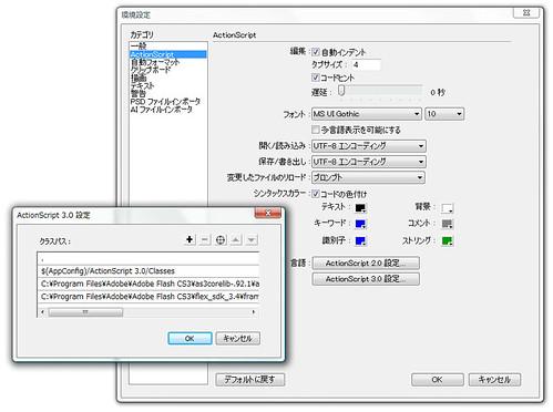 Flash CS3でActionscript3にスクリプトを拡張してimportさせるための設定