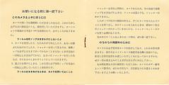 マミヤシックス manual 0