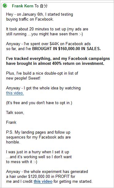 フランク・カーンから送られてきたメール