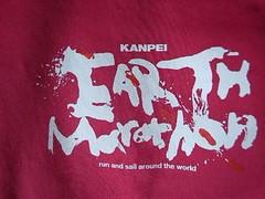 [earth-marathon-blog:04274] 祝!アースマラソン完走! アメマツアーin大阪開催!!