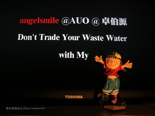 [Action]@AUO @卓伯源 Don't Trade Your Waste Water with My ______!