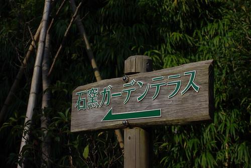 091121 浄妙寺01