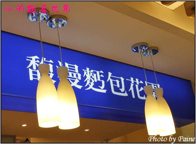 馥漫麵包花園09.JPG