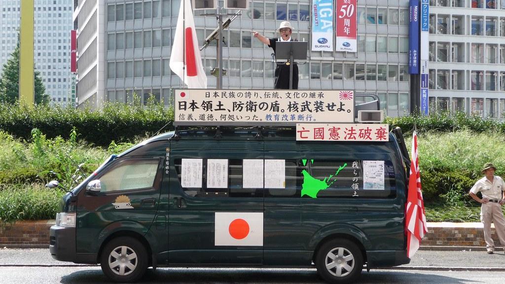 737231a0e8 Right Wing Activists at Shinjuku Station (zwillyc) Tags  summer station  japan tokyo shinjuku
