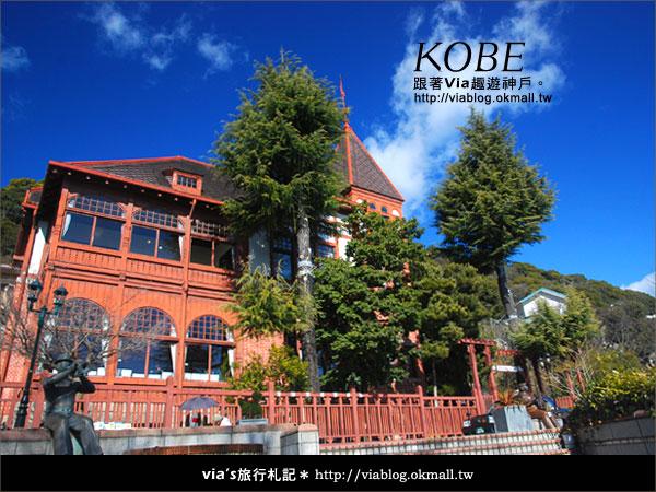 【via關西冬遊記】神戶北野異人館~風見雞館2