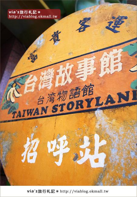 【台北旅遊】在台北,尋找老台灣的味道~台灣故事館3