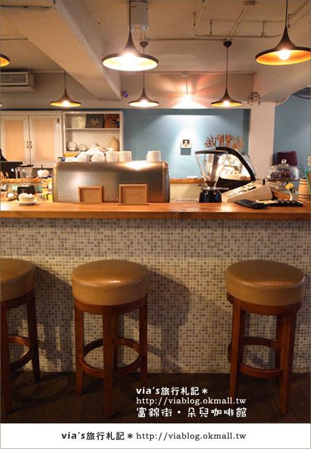 【第36個故事】我在台北富錦街‧朵兒咖啡館6
