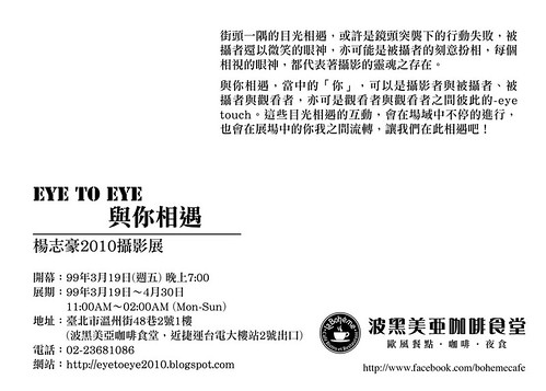 eyetoeye明信片2