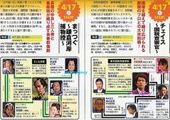 0417 NHK  チェイス~国税査察官 0417 NHK まっつぐ~鎌倉河岸捕物控