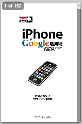 iPhoneでGoogle活用術