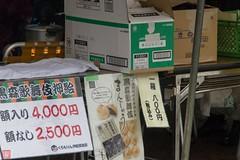 IMGP5598-7 (zunsanzunsan) Tags: 冬 歌舞伎 神社 酒田市 黒森 黒森日枝神社 黒森歌舞伎