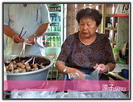 日月潭 阿嬤e古早味 香菇茶葉蛋02