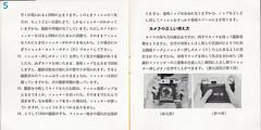 マミヤシックス manual 5
