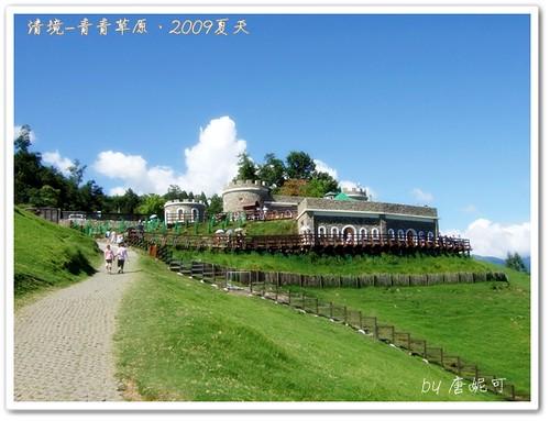 唐妮可☆吃喝玩樂過生活 拍攝的 20090802_清境青青草原36。