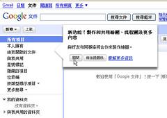 googledocs-01 (by 異塵行者)