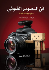 ( Explored)(     ) (Ahlam Alnajdi) Tags: art photography book ahlam         alnajdi ahlamalnajdi