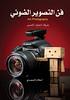 ( Explored)( ماشاء الله تبارك الله ) (Ahlam Alnajdi) Tags: art photography book ahlam تصوير التصوير فن كتاب أحلام الضوئي كتابي النجدي alnajdi ahlamalnajdi