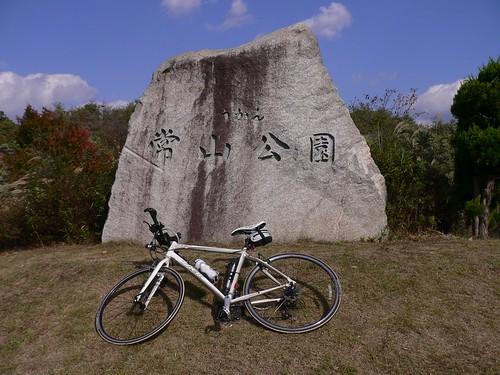 うかn常山公園 #1