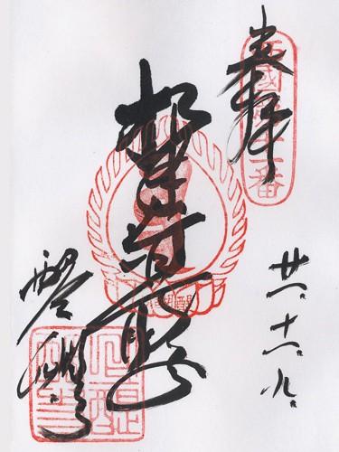 醍醐寺-ご朱印