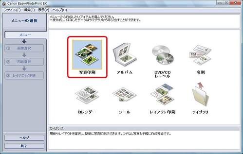 キヤノンPIXUS MP640 プリント3
