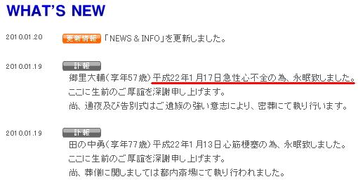 100118(1) – 「江田島平八」塾長代言人、資深聲優「鄉里大輔」昨天驚傳疑似自殺身亡。(2/2)