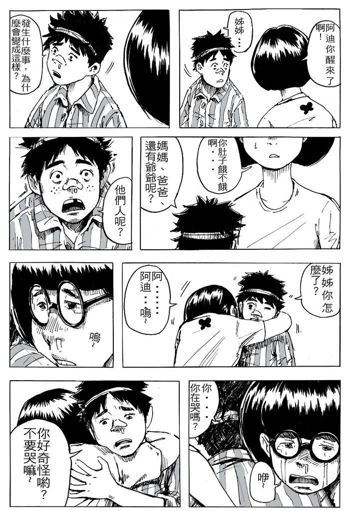 BLUE JOKER_頁面_27