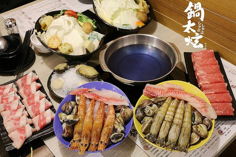 鍋太炫 永吉店