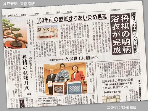 神戸新聞 2009年10月24日(東播磨版)
