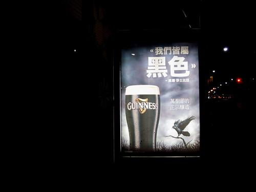 Guinness Black
