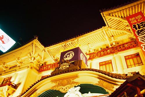 歌舞伎座'09.11.櫓夜