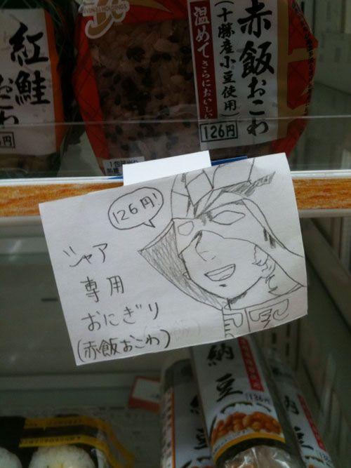 給紅豆飯做廣告就要這樣 (by yukiruyu)