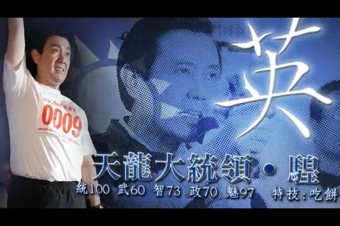 英金吳立-陰莖無力國民黨四大天王-馬英九